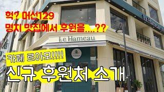 [신규후원처소개] 부산 강서구 맛집 카페 르아모 #강서…