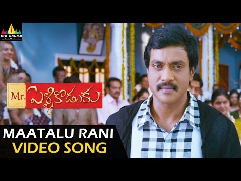 Mr. Pellikoduku Video Songs   Maatalu Rani Video Song   Sunil, Isha Chawla   Sri Balaji Video