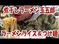【ラーメン動画】梅田の煮干しラーメン玉五郎でラーメンライスとつけ麺を食べてきた【飯動画】【RAMEN】【飯テロ】【大盛り】