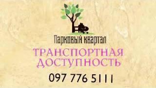 Гостинки харьков Парковый квартал(, 2016-09-01T10:45:36.000Z)