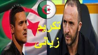 عنتر يحيى يفاجئ الجميع و يطلب من بلماضي استدعاء وتكريم كريم زياني مع المنتخب الجزائري !!