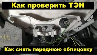 Ремонт стиральной машины | Как разобрать лицевую часть | Как проверить ТЭН | Своими руками(Разборка лицевой части стиральной машины, и проверка ТЭНа на работоспособность. #ремонт #стиральнаямашина..., 2015-06-26T08:51:40.000Z)