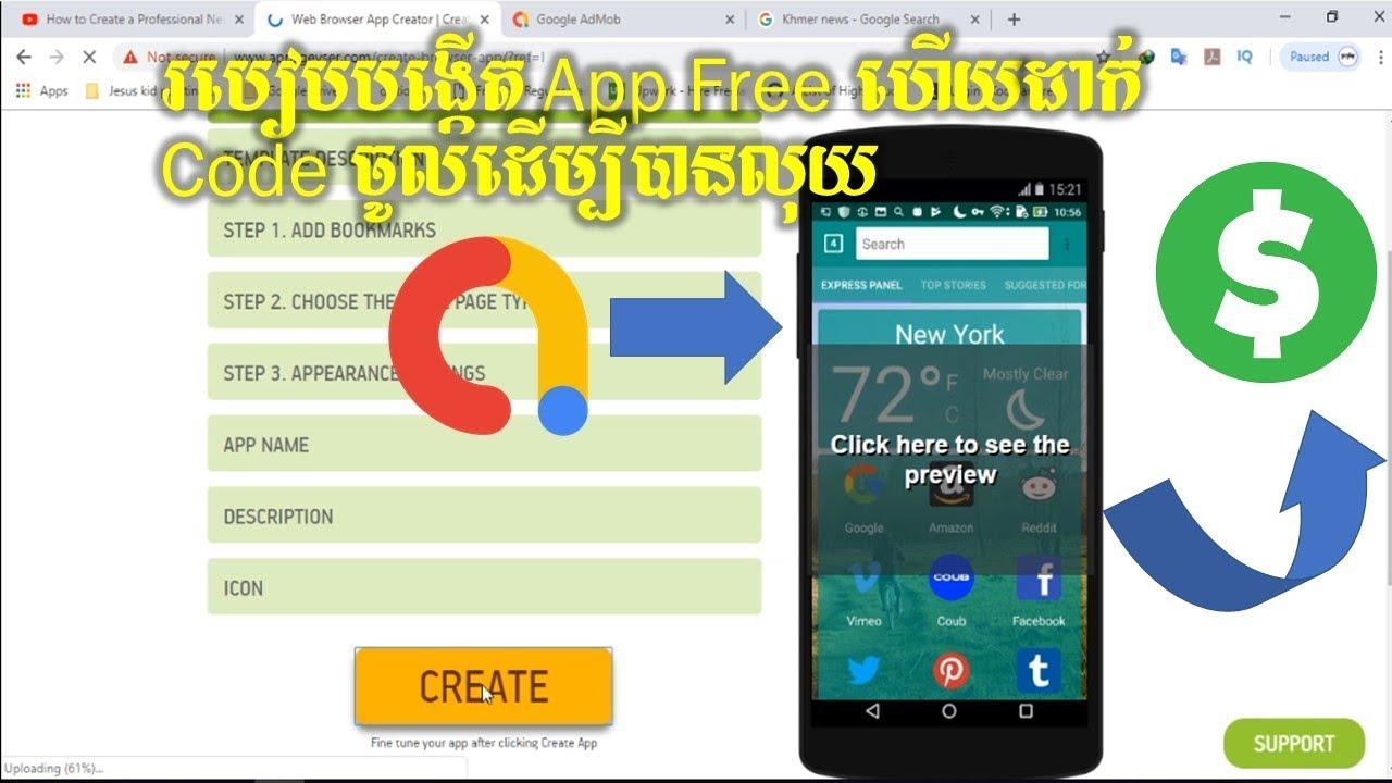 របៀបបង្កើត App Free ហើយរកលុយតាម Admob #2