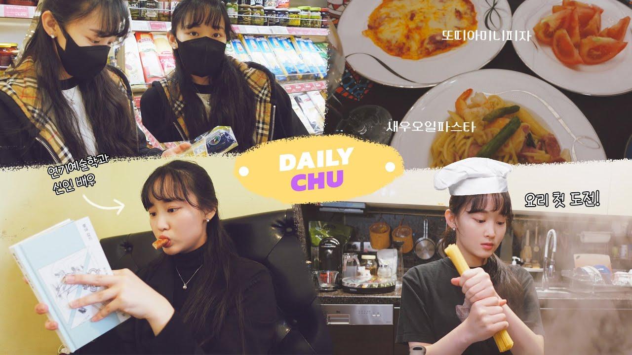 [데일리츄] EP.01 연기예술학과 배우의 학교 갔다가 요리 해먹는 일상 | 추예진 VLOG