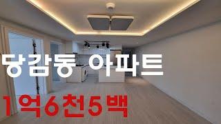 부산진구 당감동 아파트 시즈빌 매매