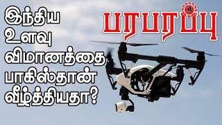 பாக். எல்லையை கடந்து பறந்த இந்திய உளவு விமானம் எதற்காக சென்றது? | Indian drone
