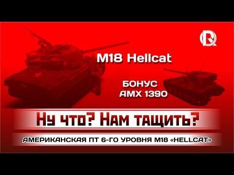 M18 Hellcat / Ну что? Нам тащить? / PROТанки World Of Tanks