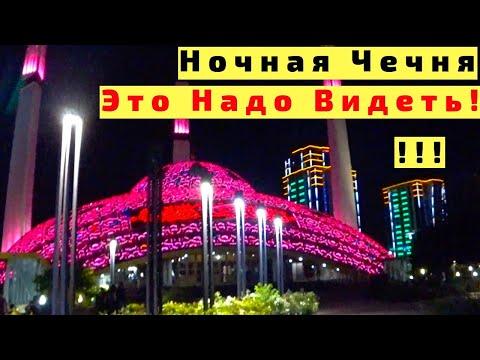 Ночная Чечня: Шали, Аргун, Грозный. Это Надо Видеть!