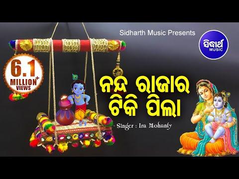 Nanda Raja Ra Tiki Pila || ALBUM- Nanda Raja Tiki Pila || Ira Mohanty || WORLD MUSIC