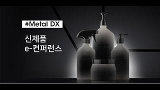 [로레알 프로페셔널 파리] e-컨퍼런스_메탈 디엑스_M…
