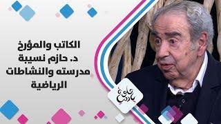 الكاتب والمؤرخ د. حازم نسيبة - مدرسته والنشاطات الرياضية
