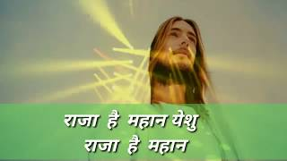 Raaja Hai Mahaan Hindi Christian  Song  Lyrics
