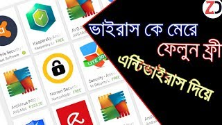 Top 3 free Android Antivirus 2019 For Your Android  | top free best antivirus app | Zibon Official