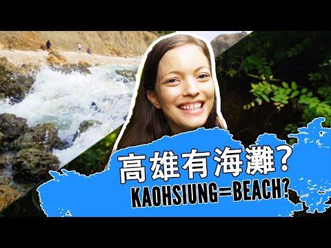高雄柴山祕境海灘 Kaohsiung has a port AND a beach!? Taiwan travel guide
