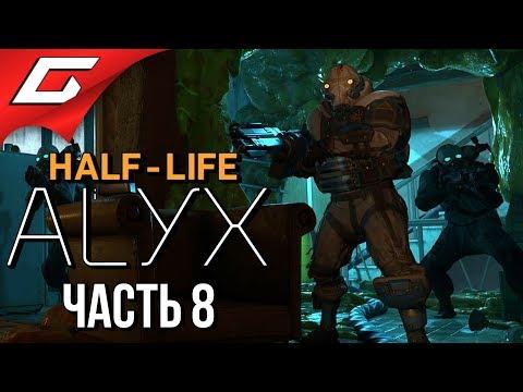 HALF-LIFE: ALYX ➤ Прохождение #8 ➤ МУРАВЬИНЫЕ ЛЬВЫ