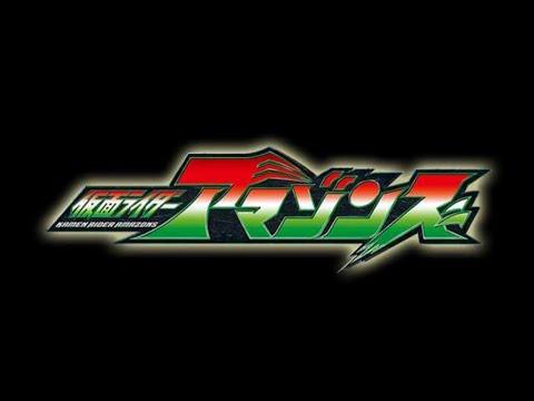 Kaman Rider Amazon 2016 OP