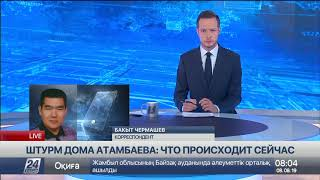 Штурм резиденции Атамбаева: один человек погиб