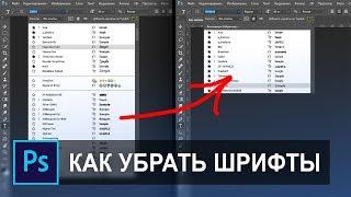 Как убрать лишние шрифты в фотошопе