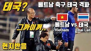 🇻🇳 AFC - U23 베트남vs태국 4:0으로 압승! 베트남 생생 현지반응 -조 1위 본선 진출!! 박항서 매직 - 베트남 축구! U23 Việt Nam vs Thái Lan