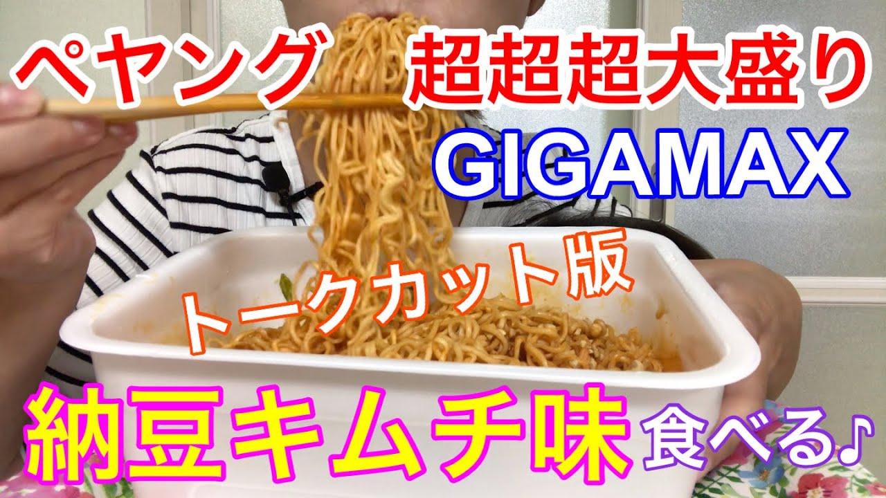 【トーク無し】ぺヤングGIGAMAX納豆キムチ味♪食べるだけ