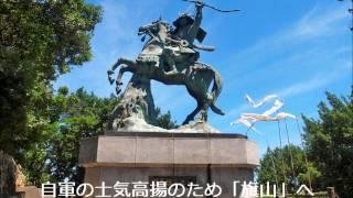 義経軍が平家討伐に訪れた小松島で、自軍の士気高揚のために旗山へ源氏...