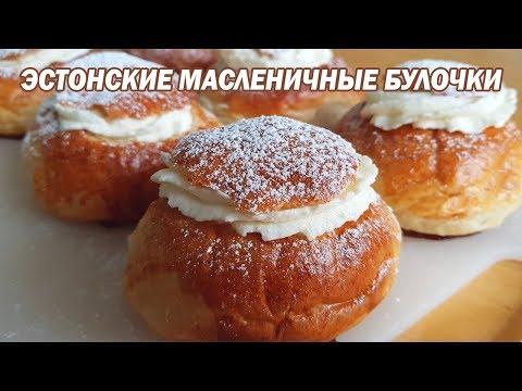 Масленичные булочки. Эстонские масленичные булочки Vastlakuklid