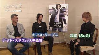 『ジョン・ウィック:チャプター2』キアヌ・リーブス ×チャド・スタエルスキー × 武瑠(SuG)インタビュー