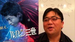 実写映画『ルパン三世』を観た!世界最速レビュー!