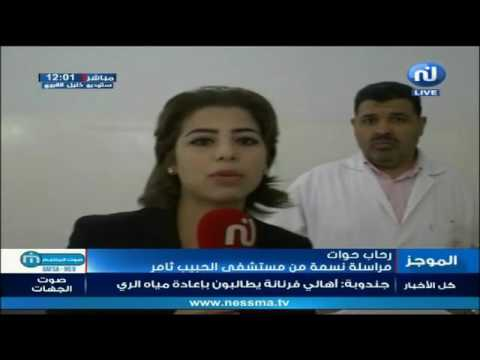 Nessma Live: Flash News de 12h00 Mercredi 29 Mars 2017