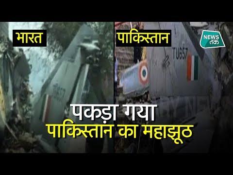 पाकिस्तान ने जो भारत का विमान दिखाया, ये है उसका सच LIVE & EXCLUSIVE