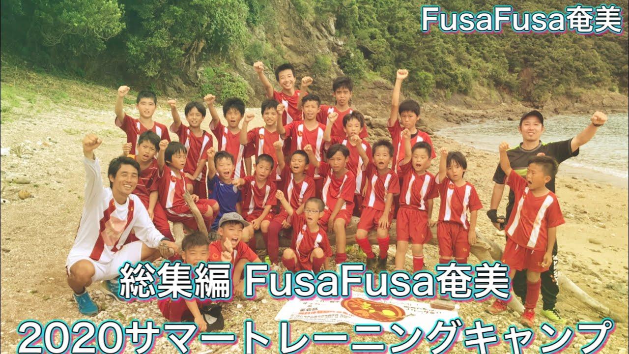 総集編FusaFusa奄美2020サマートレーニングキャンプ