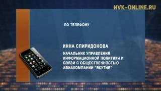 видео авиакомпания якутия парк самолетов