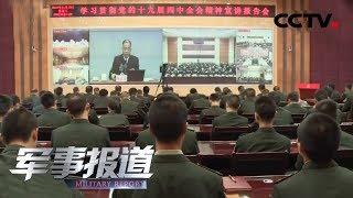 《军事报道》 20191113| CCTV军事
