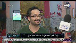 الماتش - شاهد| ردود أفعال جماهير الزمالك بعد لقاء حسنية اغادير