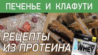 Печенье и клафути из протеина // диетический рецепт от Яны Кузнецовой и Александра Фанты