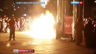В Тюмени уличный артист едва не сгорел заживо во время огненного шоу. Видео