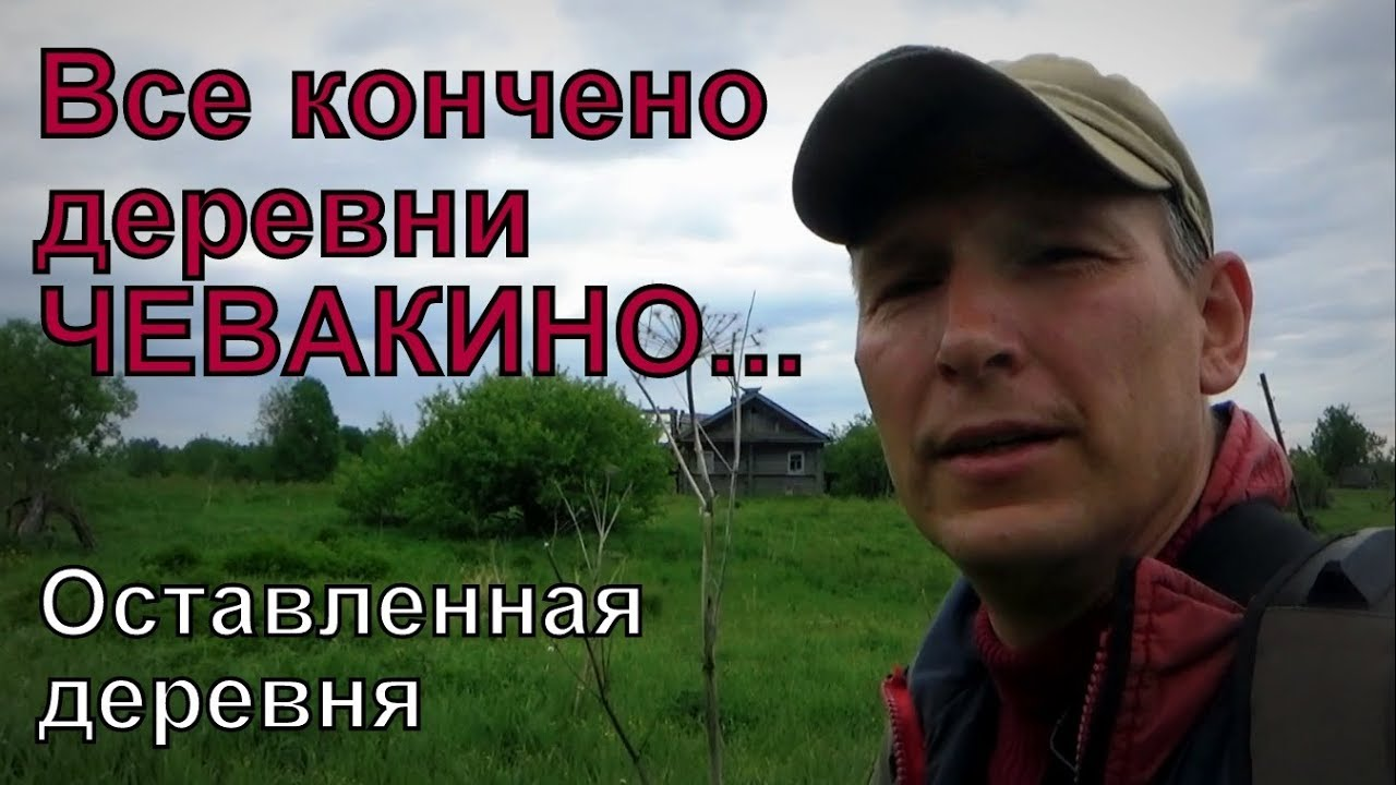 Заброшенная деревня Чевакино. Здесь все кончено. Заброшка. Сталк по деревне в глухом лесу.