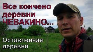 Заброшенная деревня Чевакино Все кончено