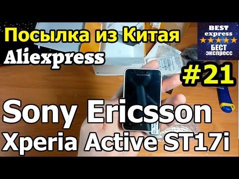 Посылка #21 Aliexpress Sony Ericsson Xperia Active ST17i