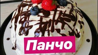 Торт Панчо с Ананасом Pancho Cake 10 Рецептов