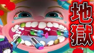 """【ゆっくり実況】面白すぎる歯医者!?笑いで腹筋を崩壊させる""""うp主地獄クリニッ…"""