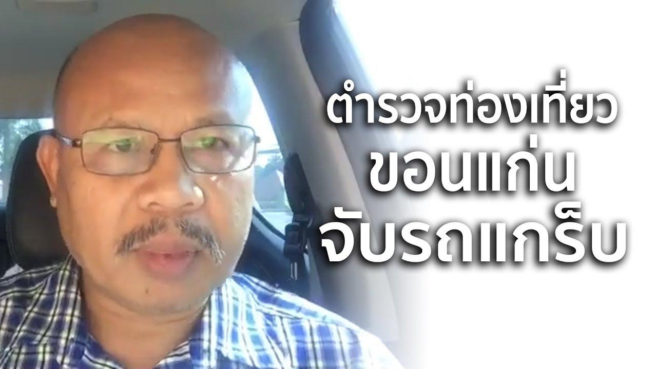 #ตำรวจทางหลวงตรวจฉี่ ตำรวจท่องเที่ยวขอนแก่นจับรถแกร็บ พบกับ พ.ต.อ.วิรุฒม์ ศิริสวัสดิบุตร