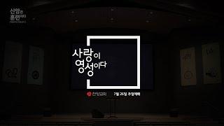 찬양교회 | 7월 26일 주일예배 [큰비/늦은비]