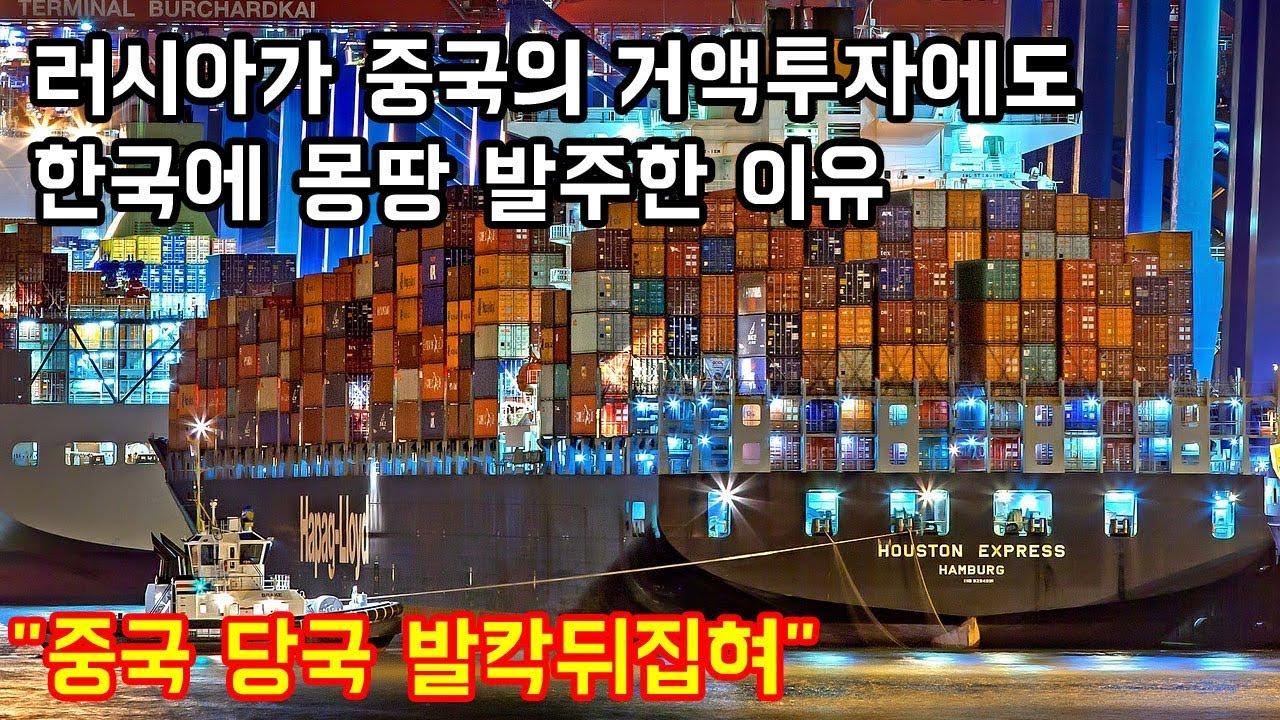 """러시아가 중국의 거액투자에도 한국에 몽땅 발주한 이유 """"중국 당국 발칵뒤집혀"""""""