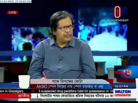 Ajker Bangladesh, 27 February 2018। পক্ষে বিপক্ষের কোটা