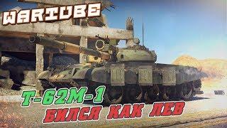 Т-62М-1 БИЛСЯ КАК ЛЕВ | War Thunder