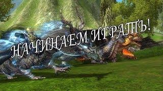 World of Dragons: Начинаем играть!