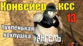 Конвейер ксс (эпизод 13) пухленькая украинка