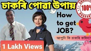 চাকৰি কেনেকৈ পাব?HOW TO GET JOB IN ASSAM || LATEST ASSAM JOBS FINDING TIPS || JOB VACANCY IN ASSAM |