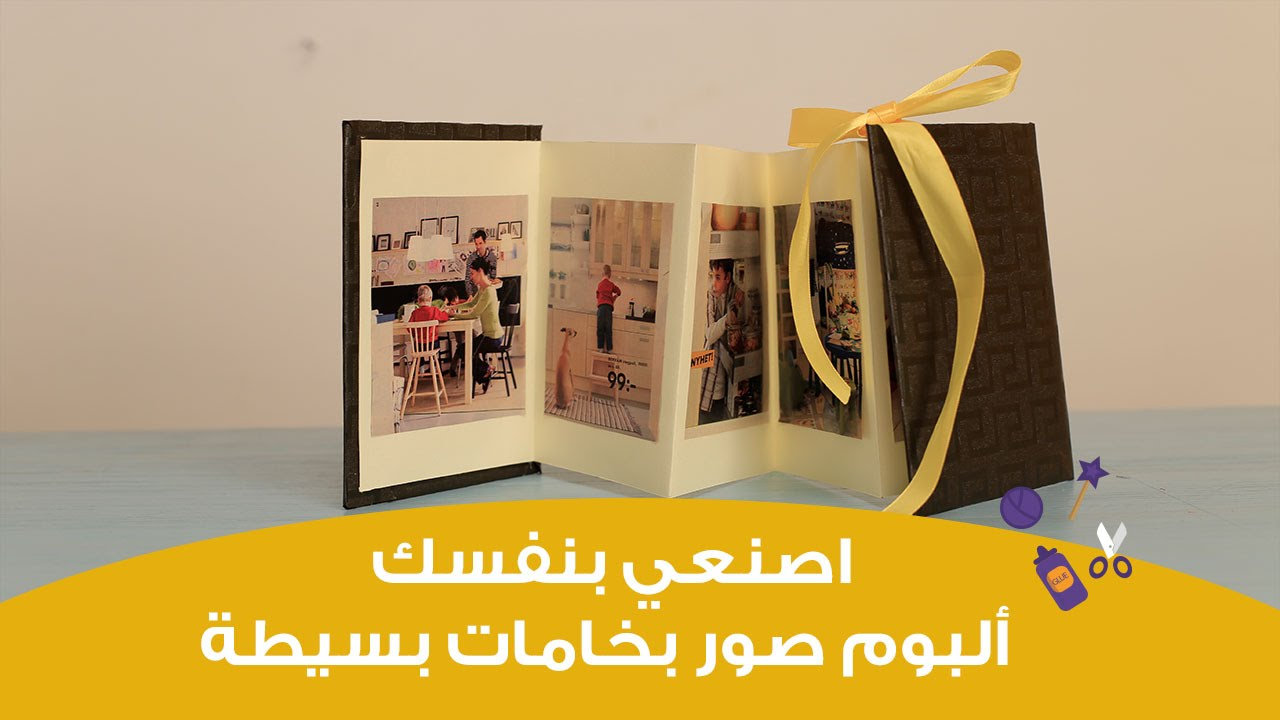 how to make a photo album